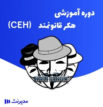 هکر قانونمند ( CEH )