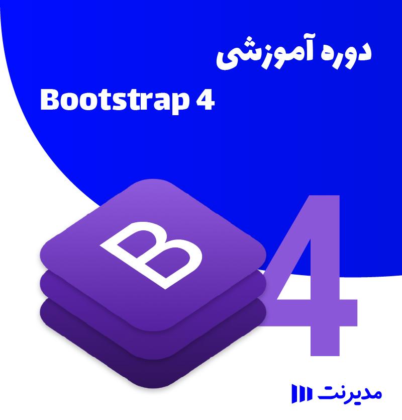 دوره آموزشی Bootstrap 4